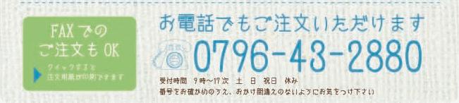 サプリフレの注文電話・Fax番号