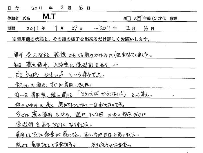 肌荒れ(アトピー・かゆみ・敏感肌)その47