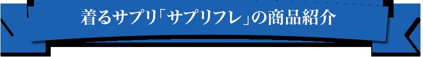 サプリフレの商品紹介