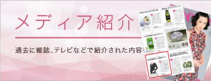 メディア紹介(POCOCE)